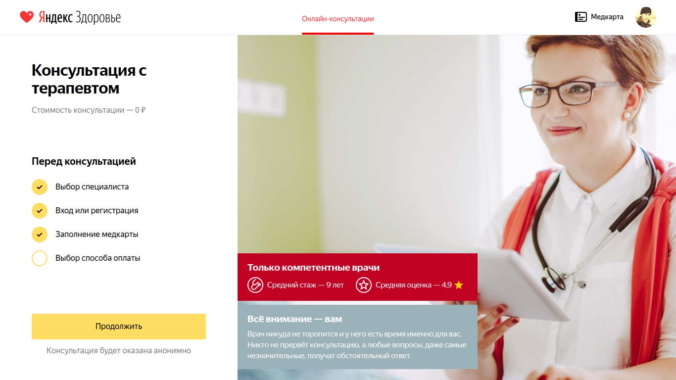 Главная страница Яндекс.Здоровья в Chrome