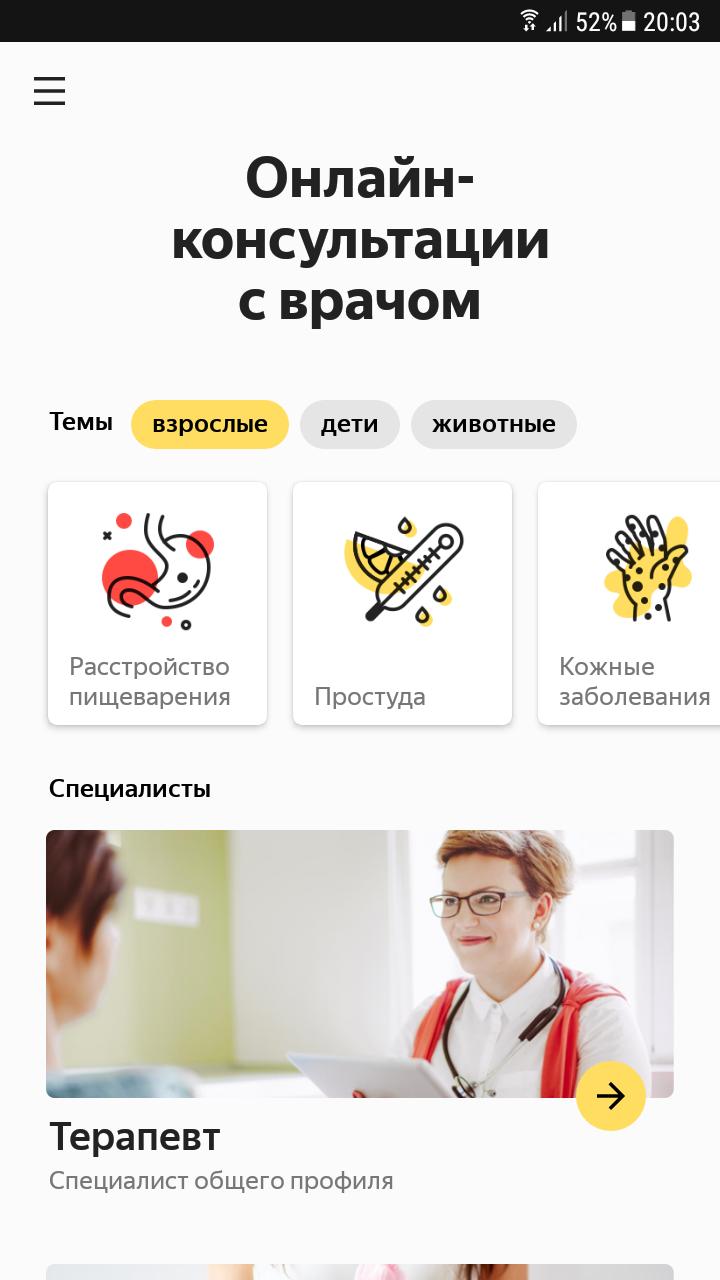 Главная страница Яндекс.Здоровья на Android