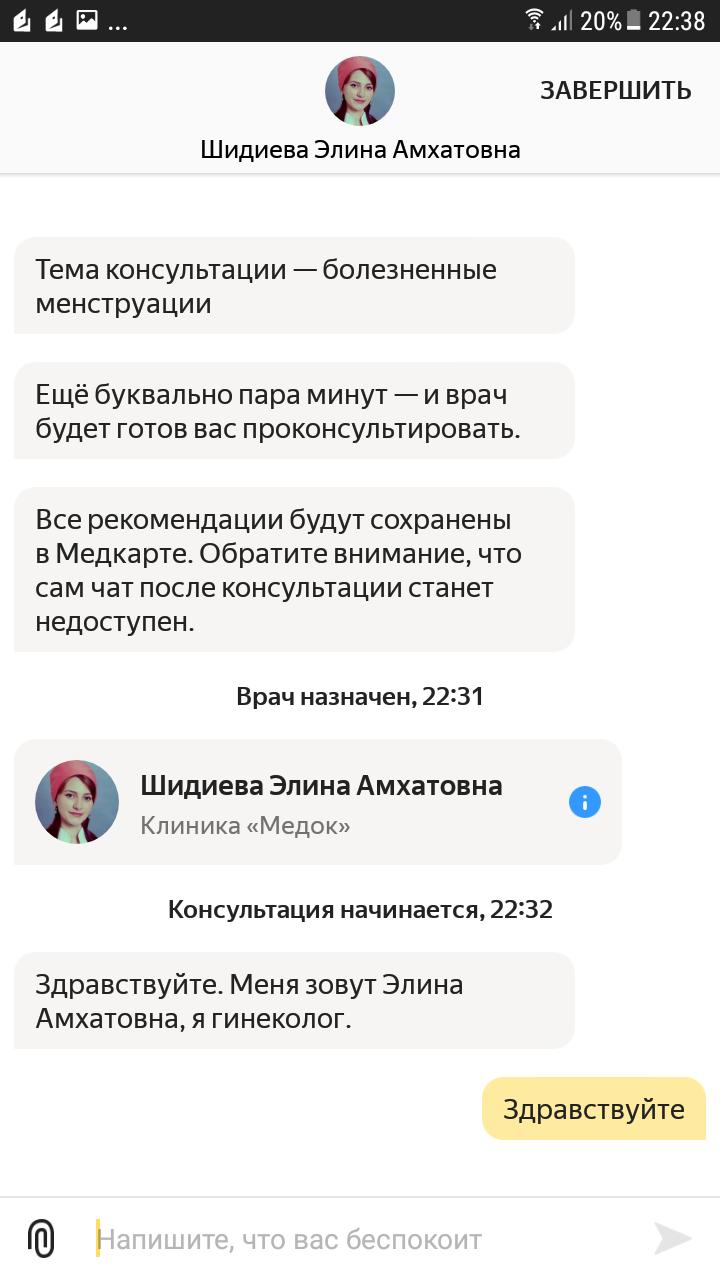 Пример начала текстовой консультации с врачом на Android
