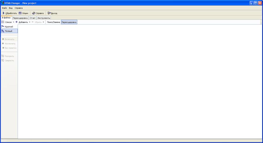 Начальный интерфейс HTML Changer