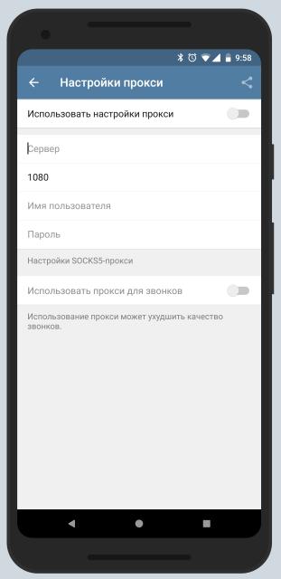 Настройка Proxy на Android