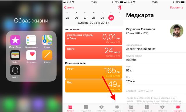 Медицинская карта на iOS