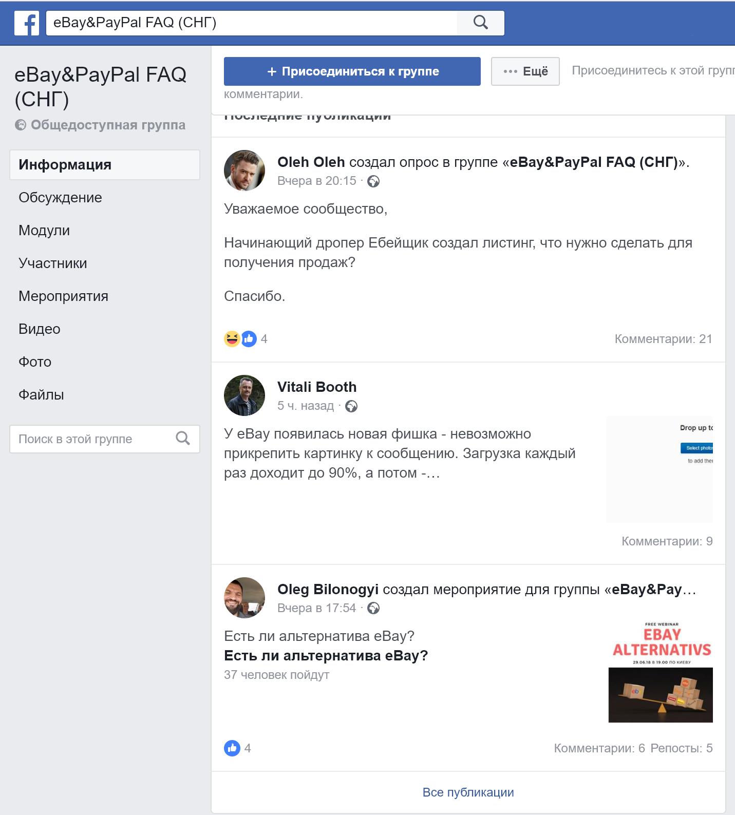Сообщество в Facebook Олега