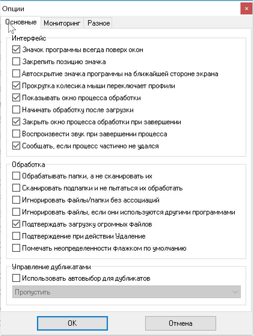 Настройки программы
