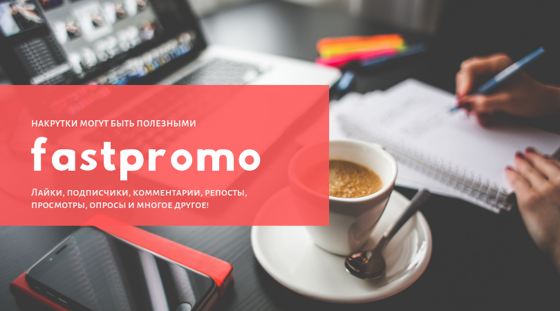 fastpromo--1-