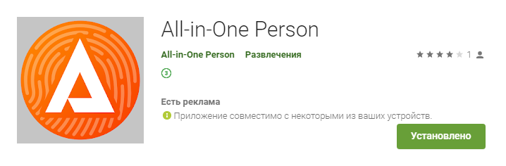 Android приложение для чтения сайта All-in-One Person
