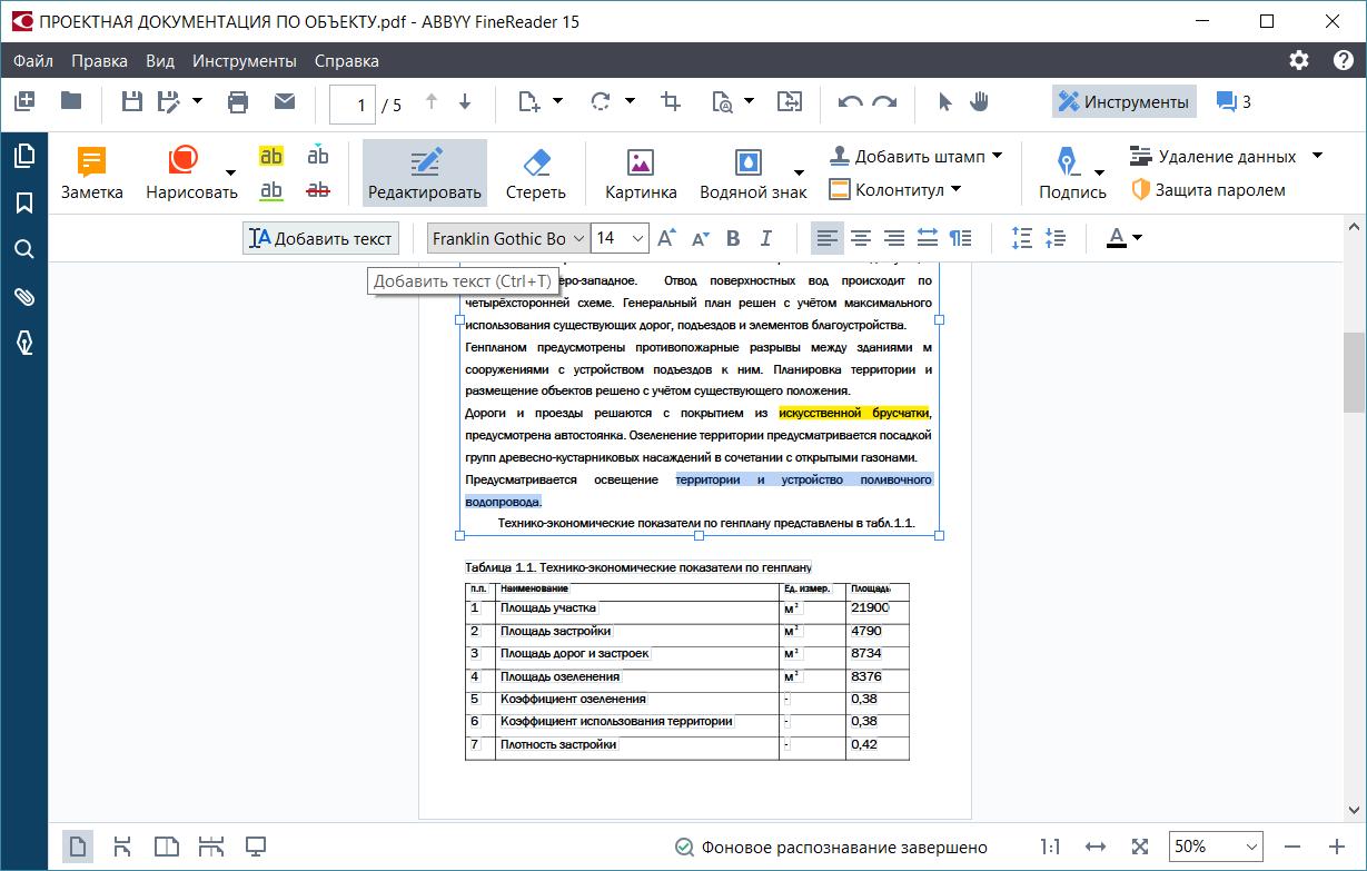 Редактирование PDF в ABBYY FineReader 15