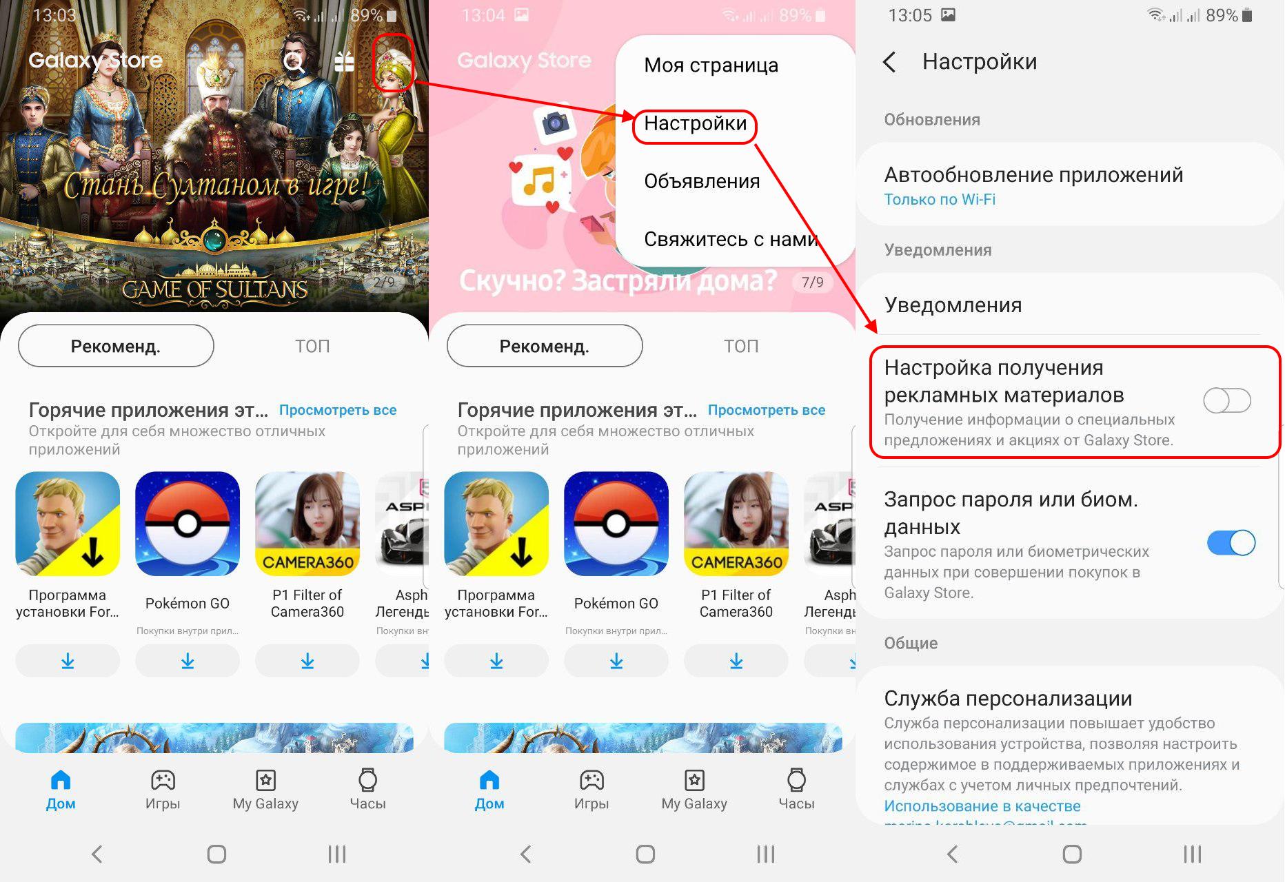 Отключение рекламы в Samsung Galaxy Store