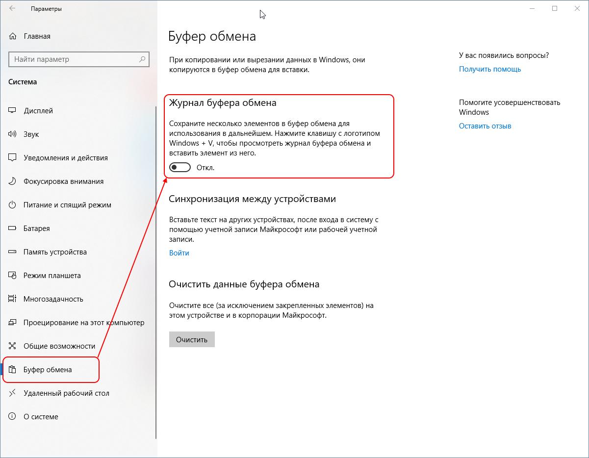 Включение журнала буфера обмена на Windows 10