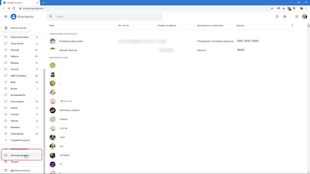 Экспорт контактов из Google