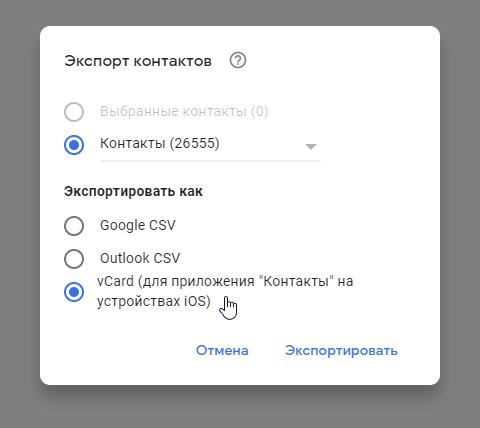 Экспорт контактов из Google в Apple