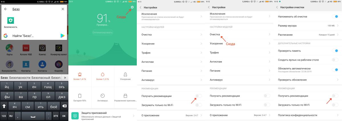 Отключение рекламы в приложении Безопасность в Xiaomi