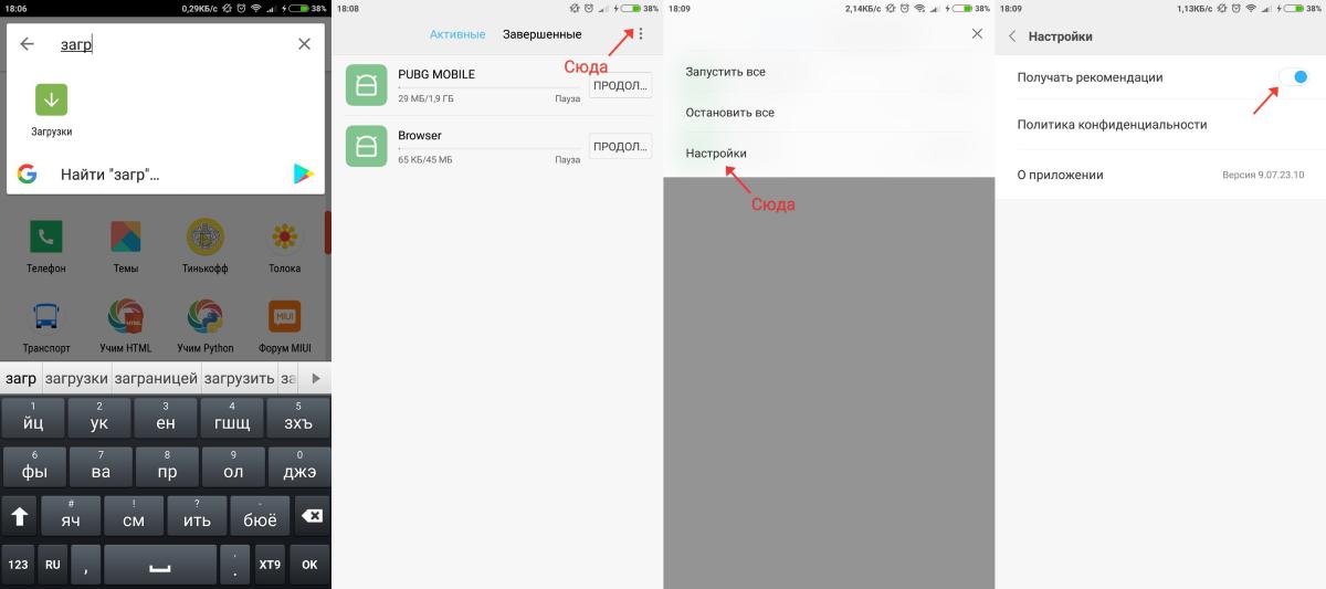 Отключение рекламы в приложении Загрузки в Xiaomi