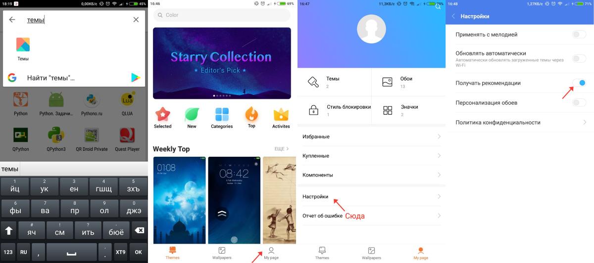 Отключение рекламы в приложении Темы в Xiaomi