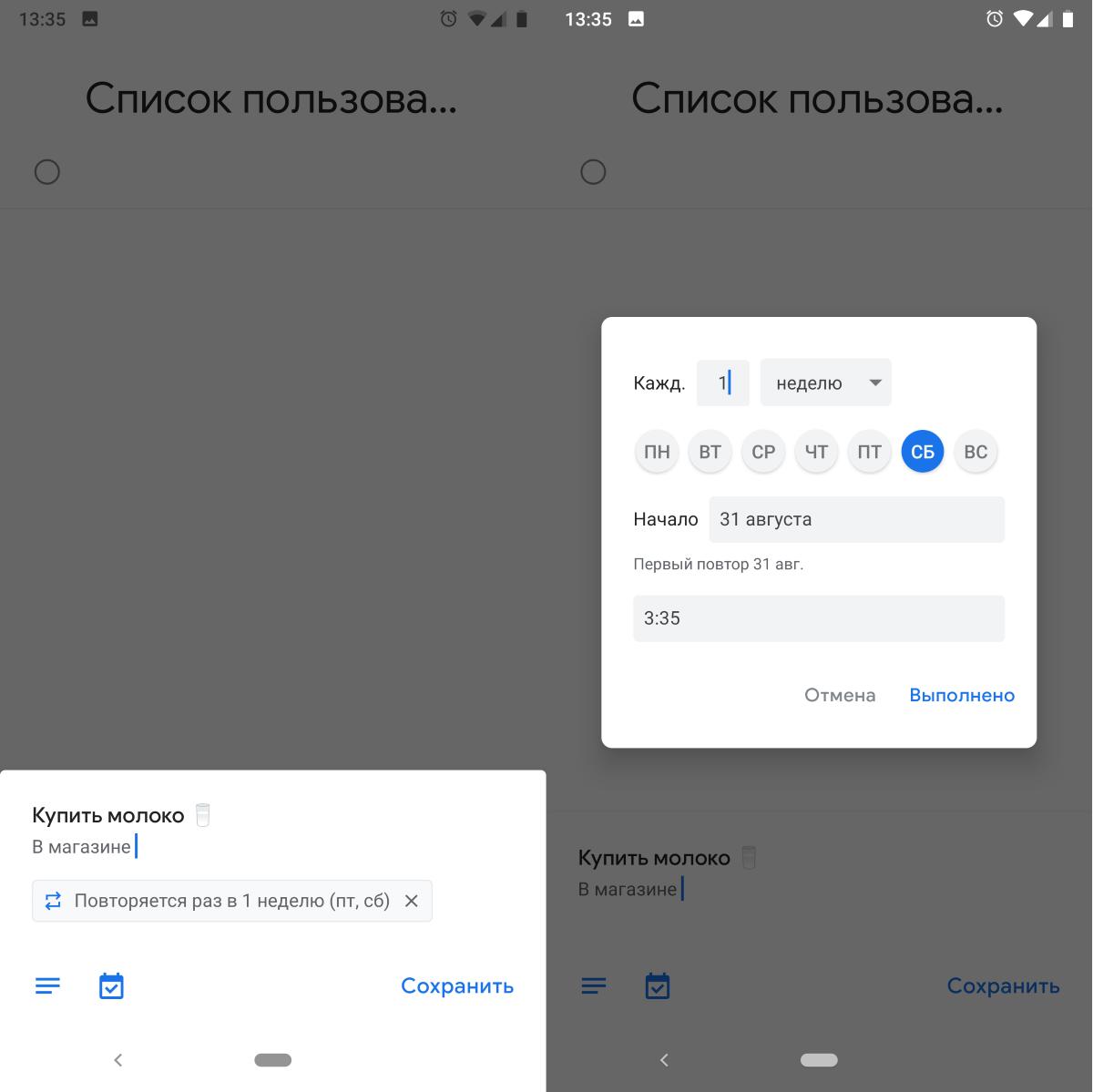 Create a task in Google Tasks