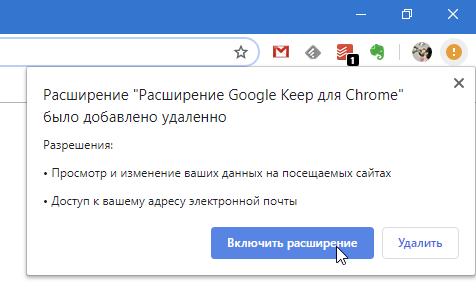 Предупреждение Chrome об удаленной установке расширения