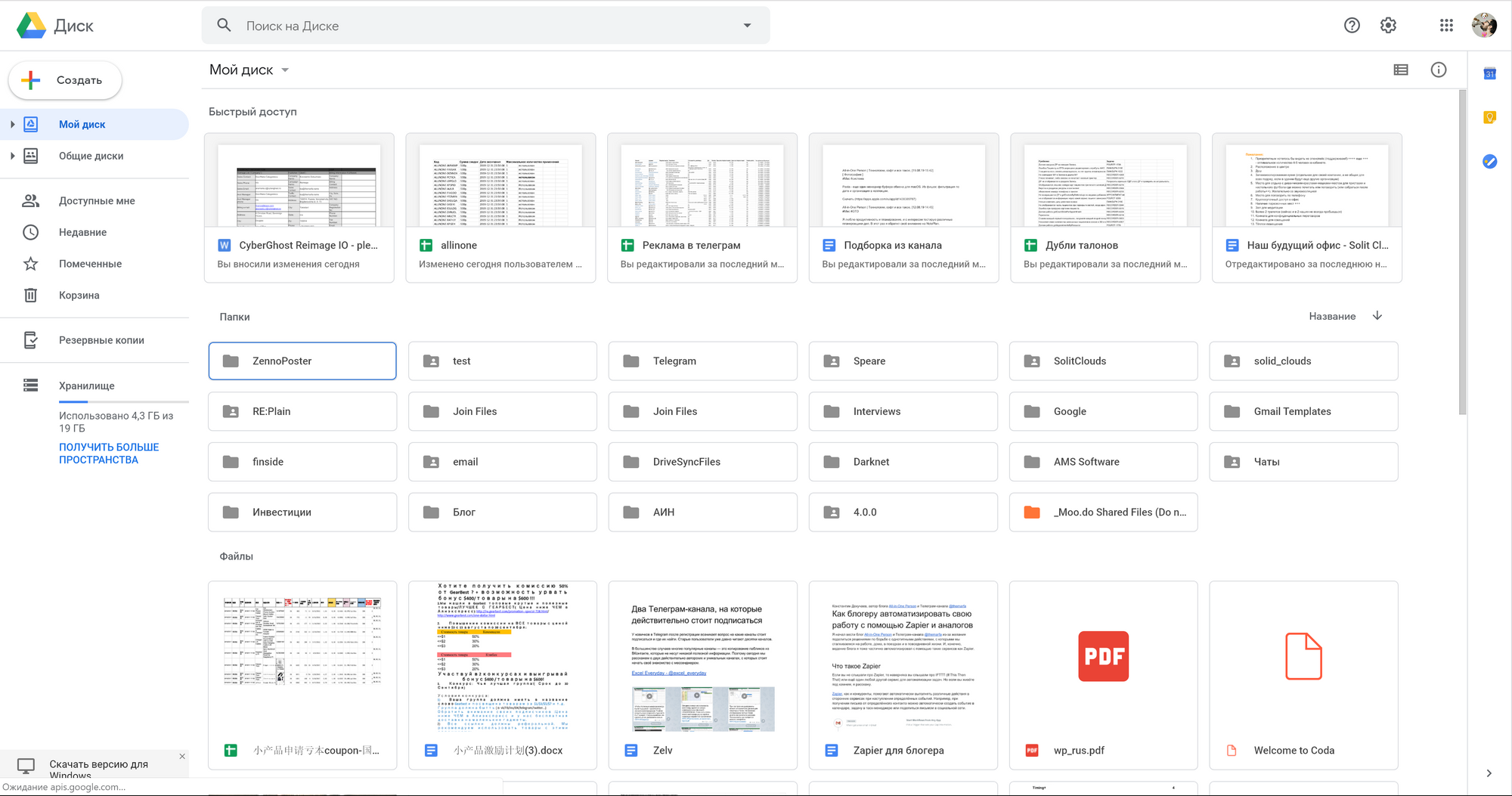 Web version of Google Drive