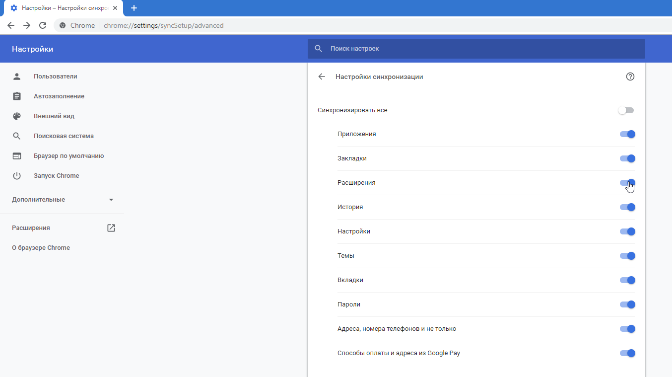 Настройки синхронизации Google Chrome