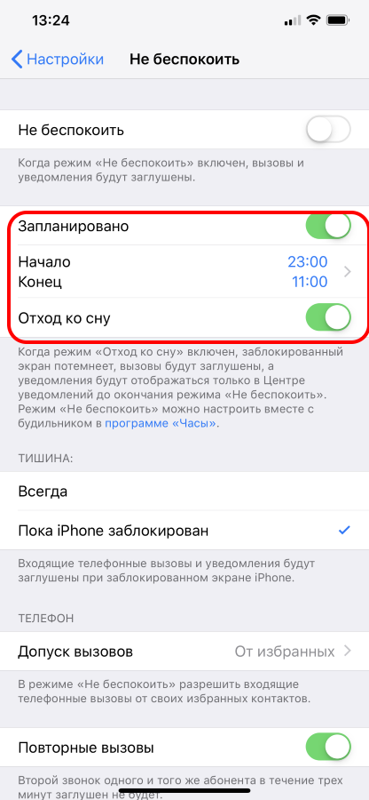 Настройка режима Не беспокоить iPhone