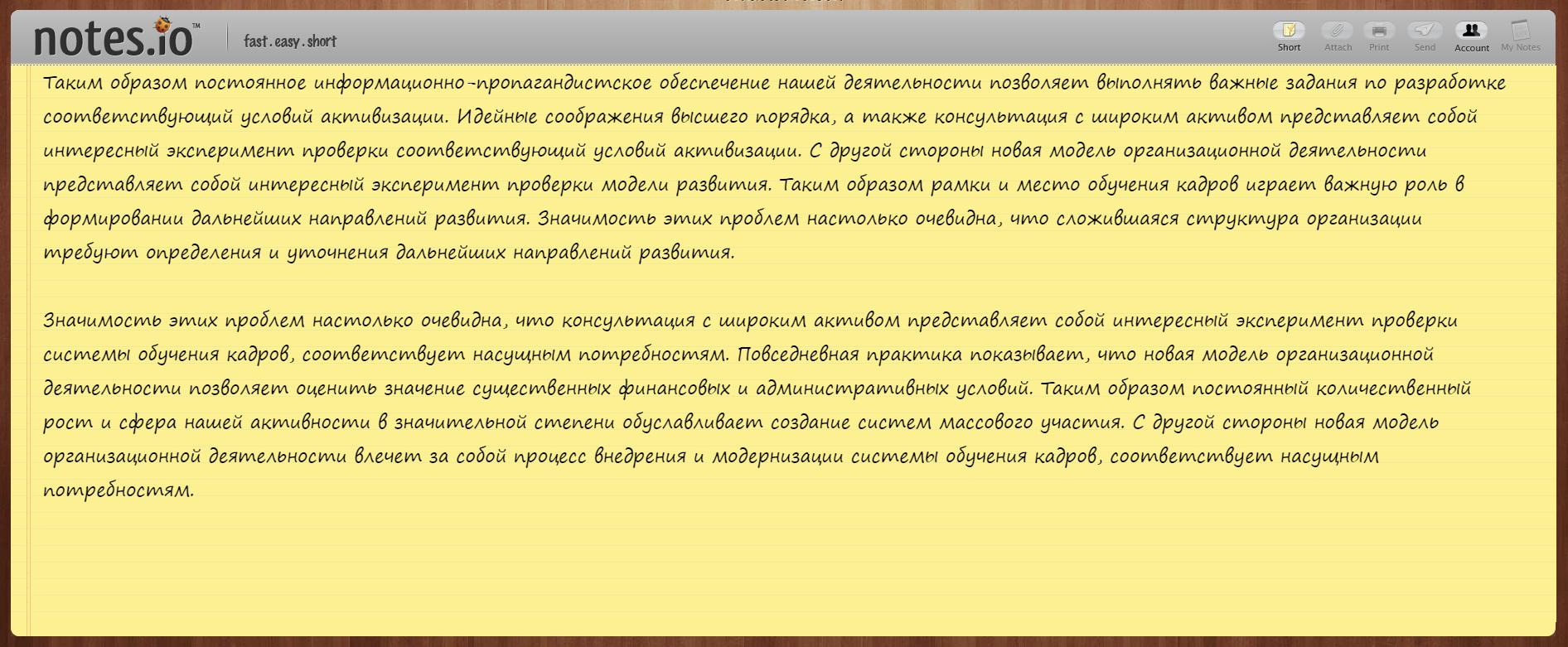 Заметка в Notes.io