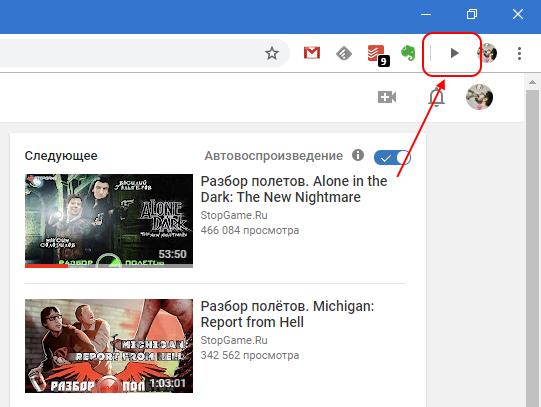 Кнопка управления медиа в Google Chrome