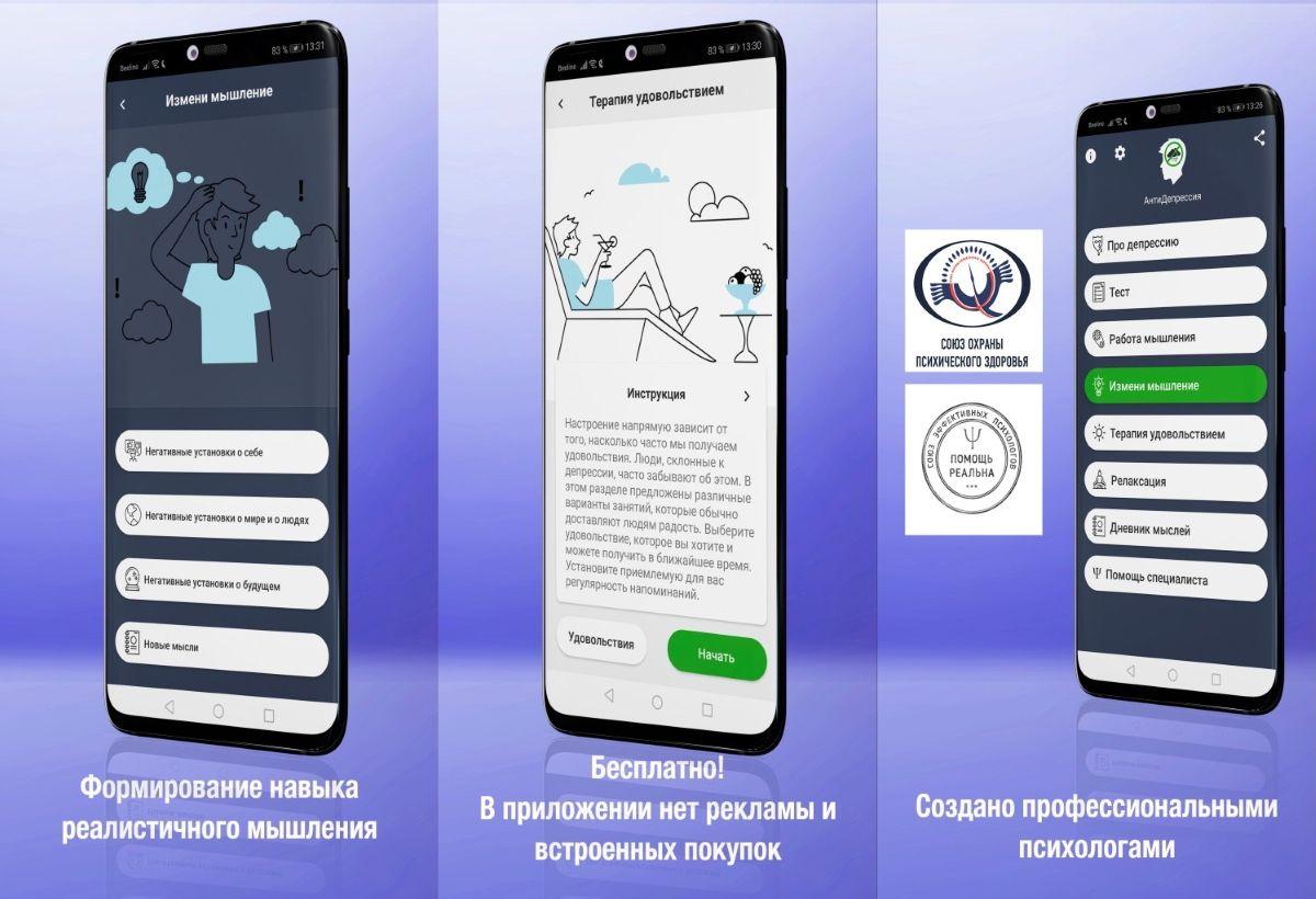 АнтиДепрессия Android
