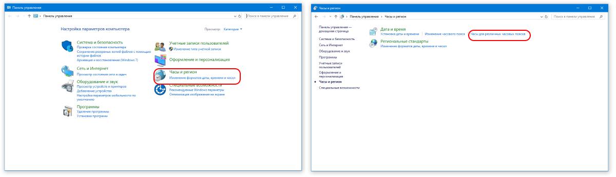 Настройка нескольких часовых поясов на Windows 8