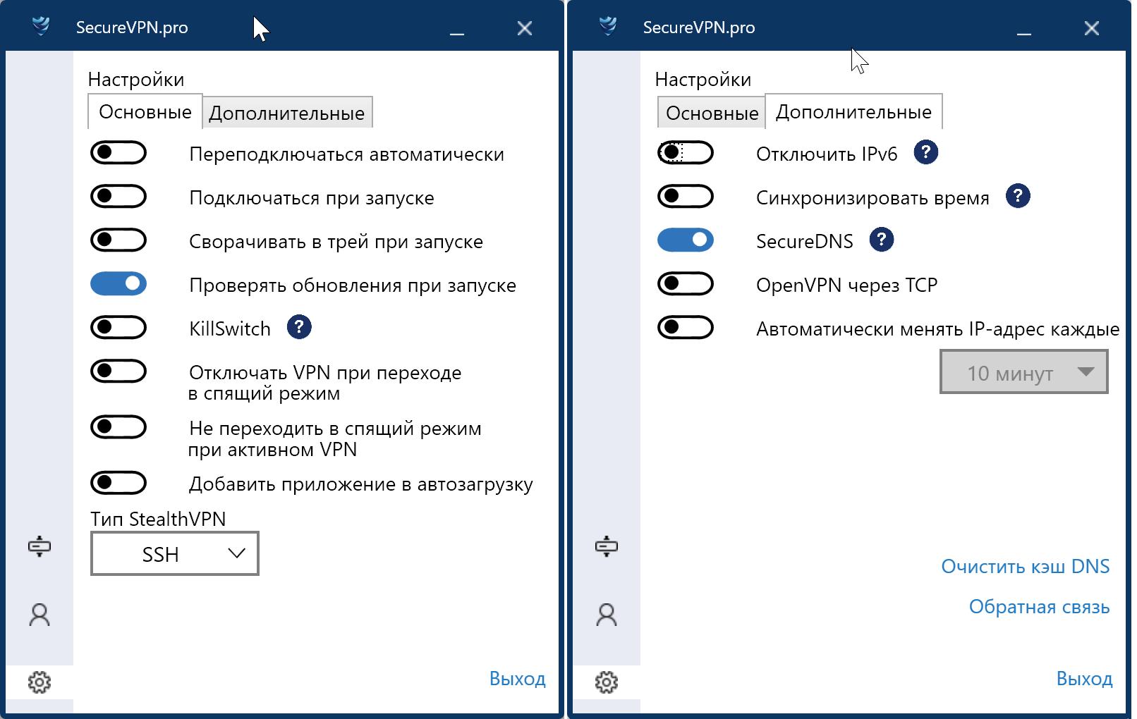 Настройка SecureVPN на Windows 10