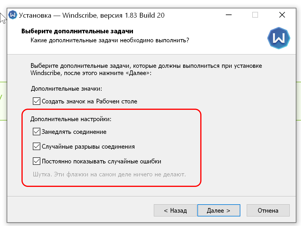 Установка Windscribe на Windows