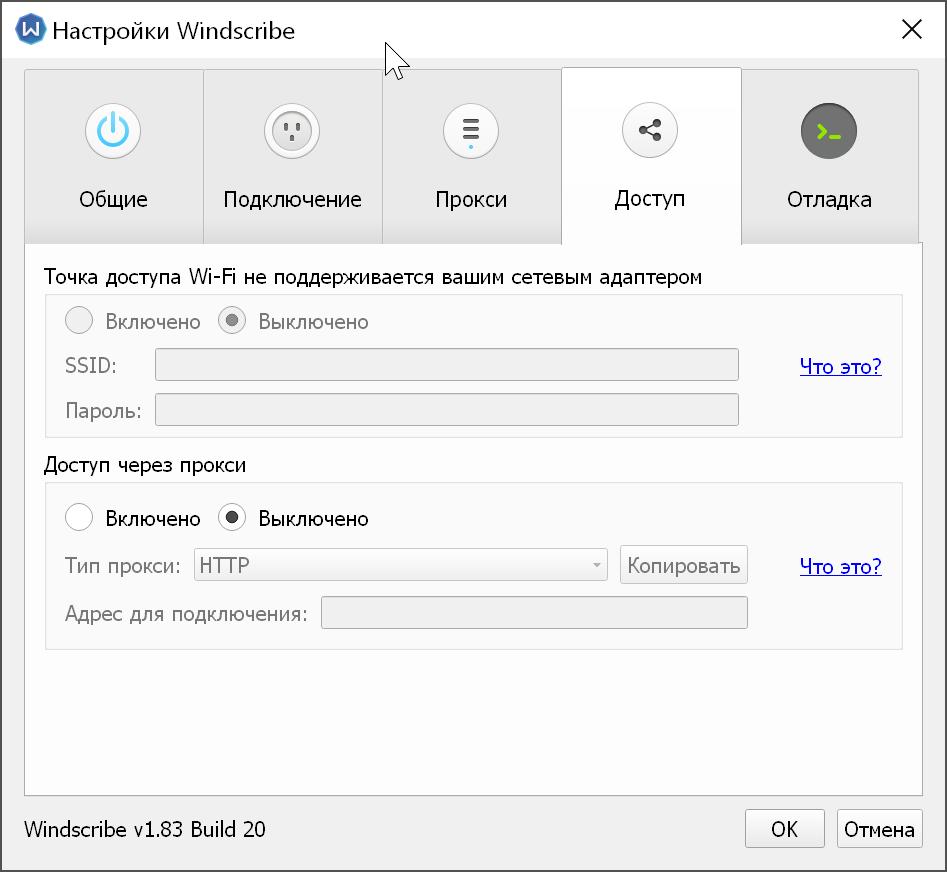Настройка точки доступа через WIndscribe