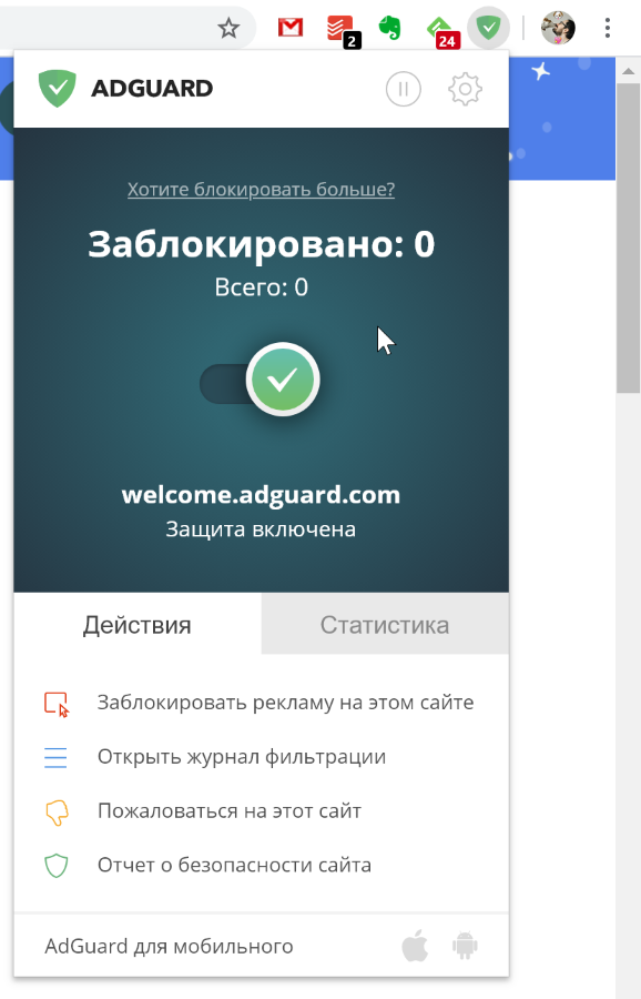AdGuard для Google Chrome