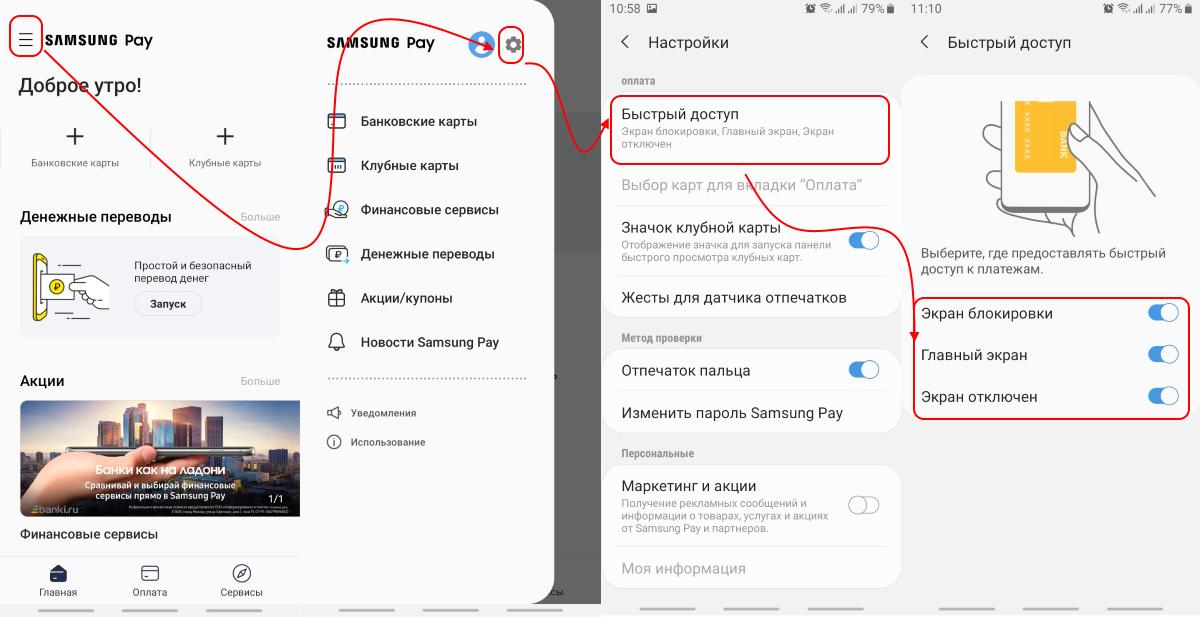Отключить Samsung Pay