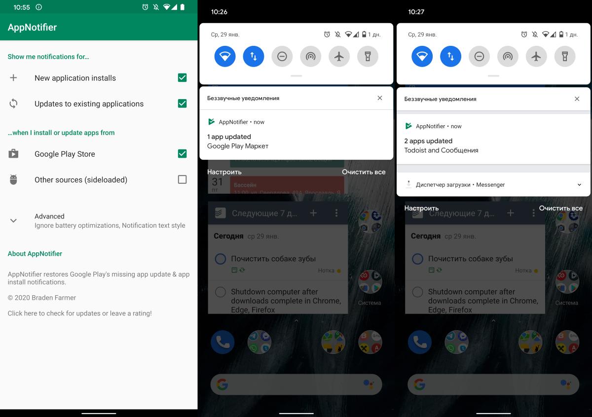 Уведомления об обновлении Google Play
