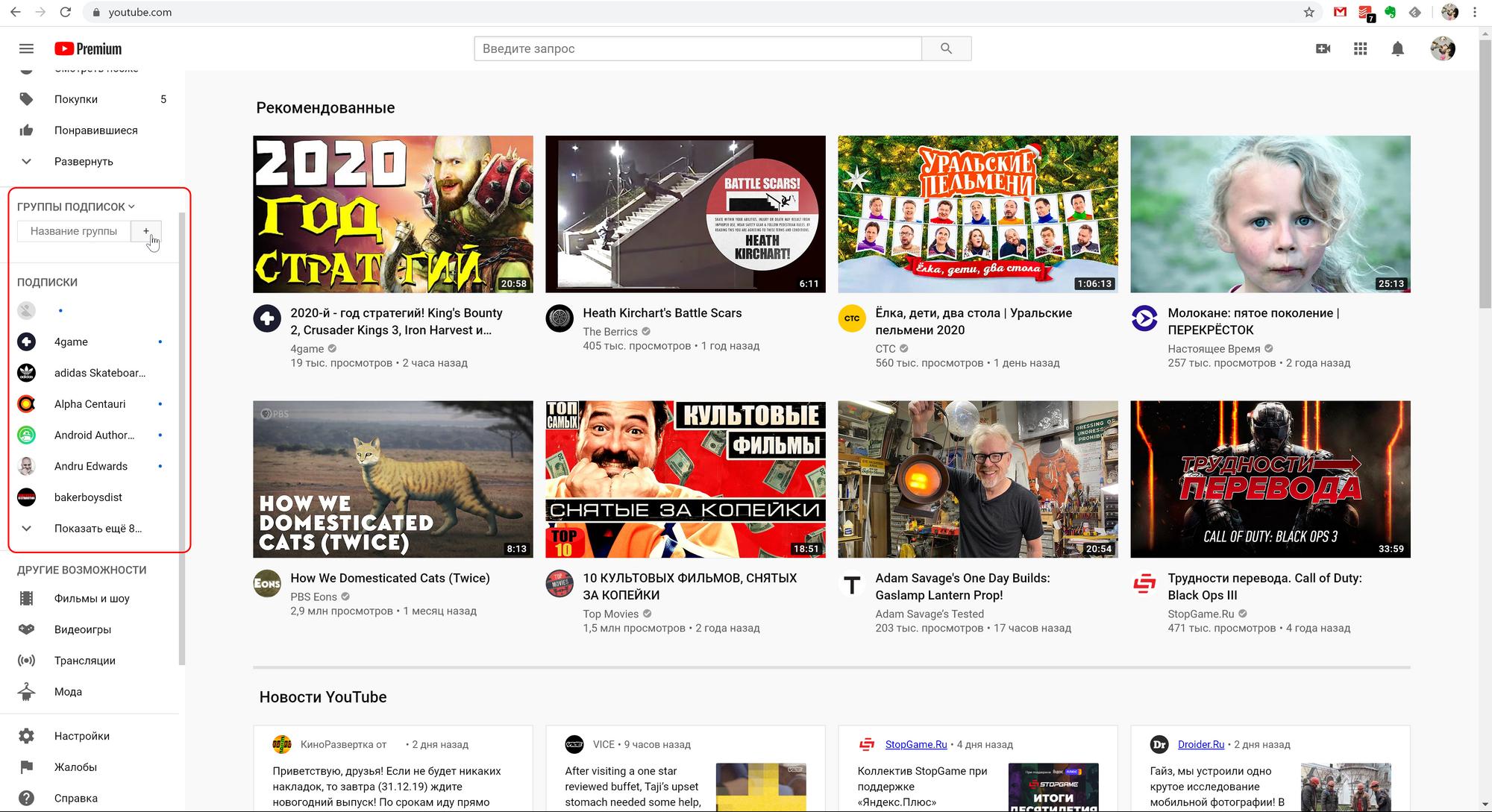 Создание категорий для подписок на YouTube