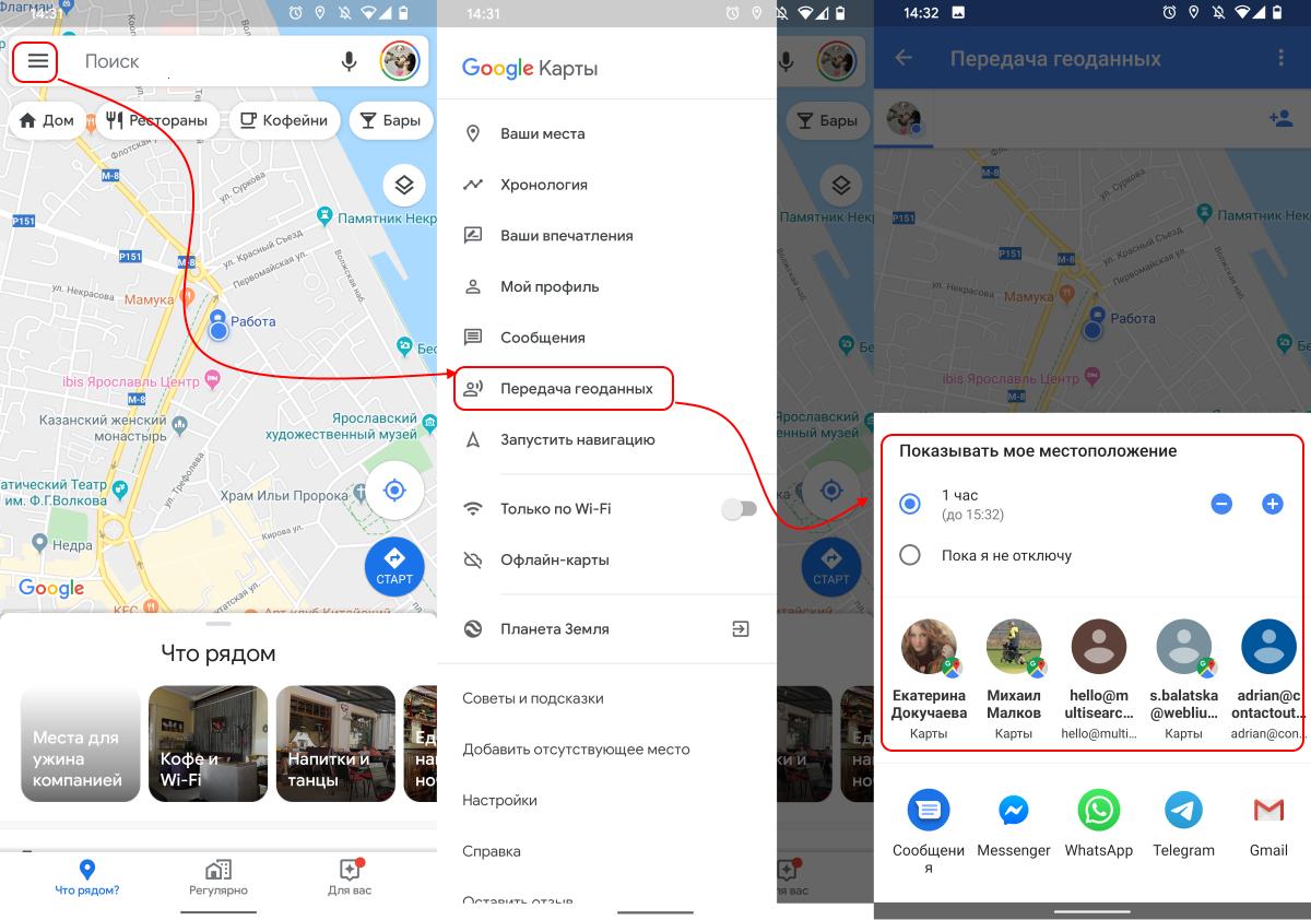 Поделиться местоположением с помощью Google Карт