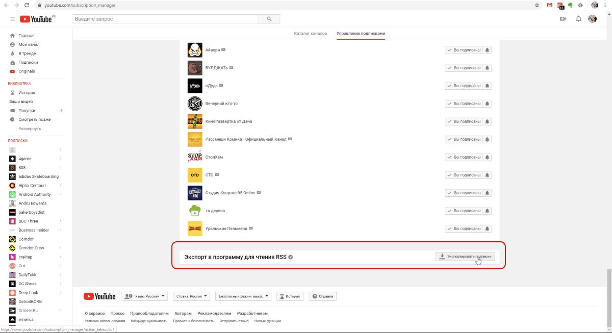 Страница подписок YouTube