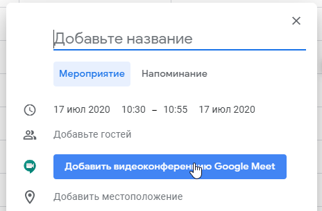 Как скрыть Google Meet в почте и календаре