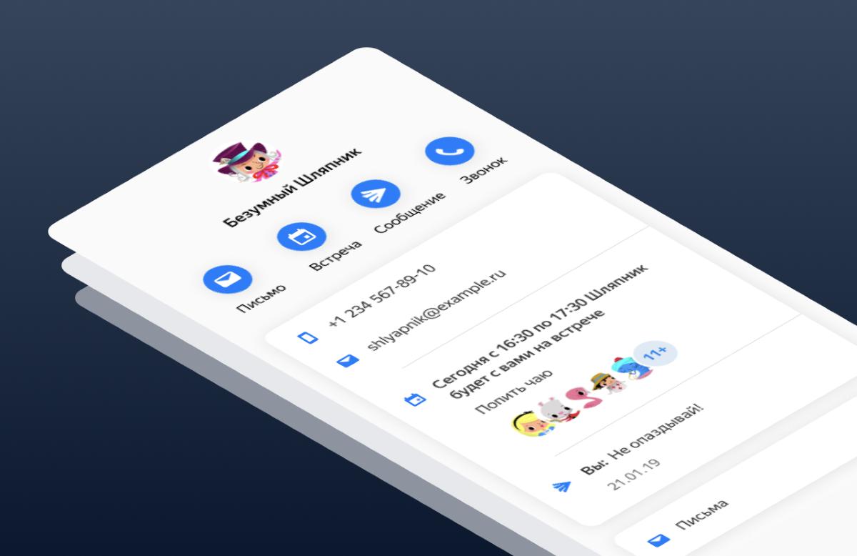 Яндекс.Почта объединила популярные способы общения