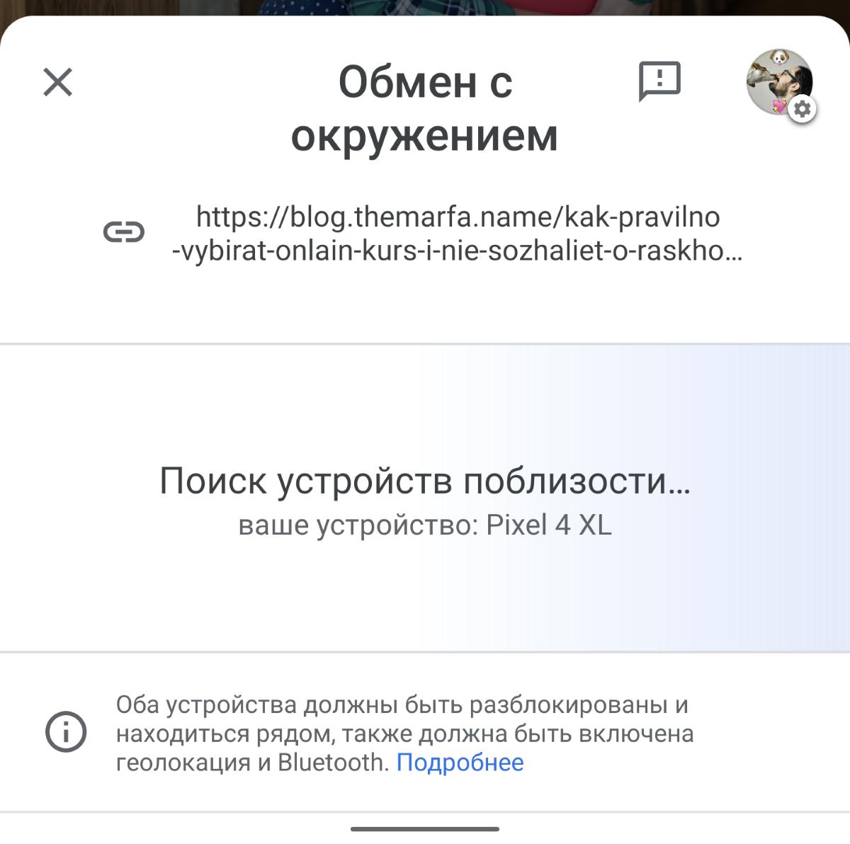 Как включить и пользоваться аналогом AirDrop в Android