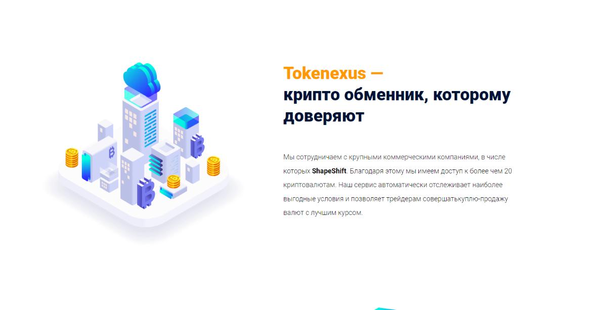 Криптообменник Tokenexus: регистрация, особенности и преимущества сервиса