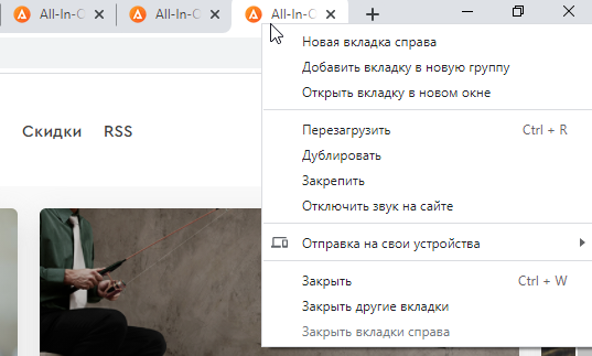 Как автоматически закрыть дублирующие вкладки браузера
