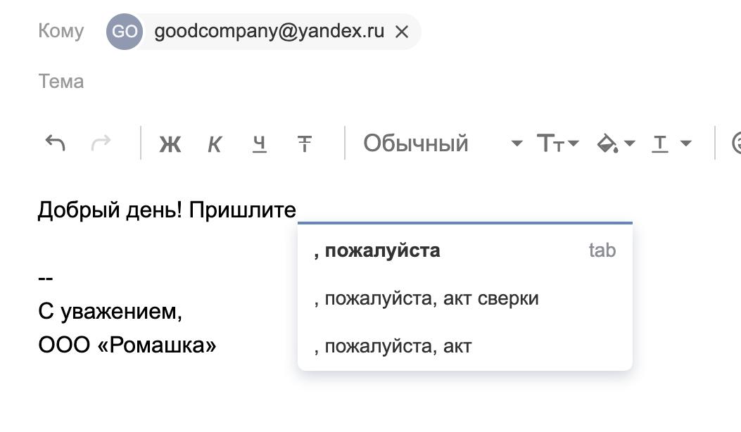 Яндекс.Почта 360 ускорила написание писем