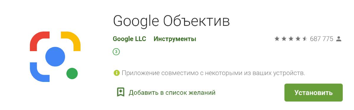 12 способов повысить продуктивность работы на Android с помощью Google Lens