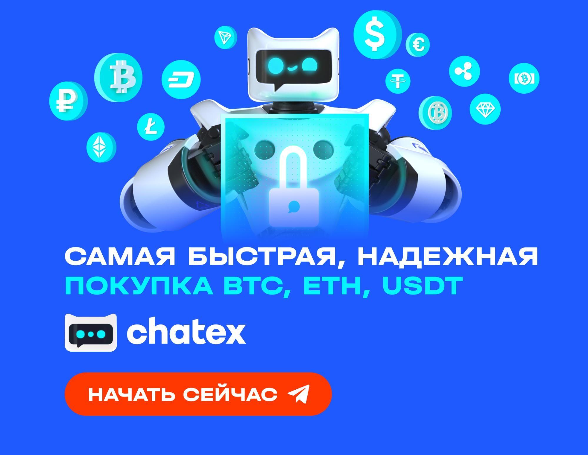 Обзор Chatex. Обменник криптовалюты онлайн в Telegram