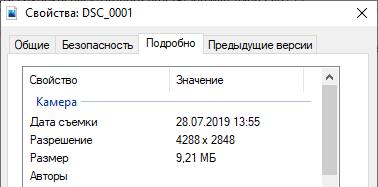 Как извлечь EXIF-данные в .CSV-файл