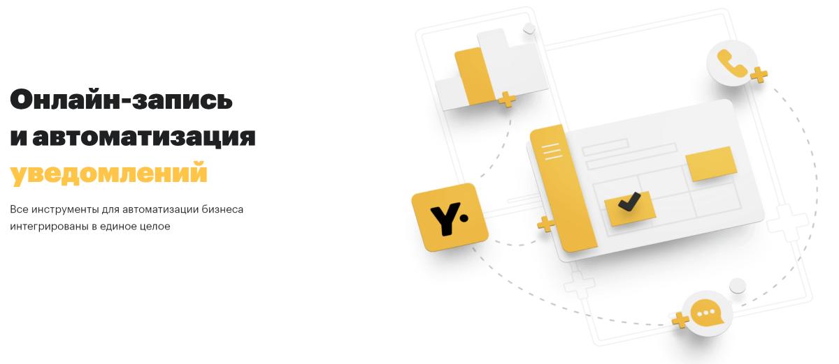 Обзор YCLIENTS. CRM для автоматизации работы с клиентами