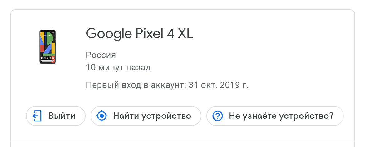 Как проверить список устройств, использующих Google-аккаунт