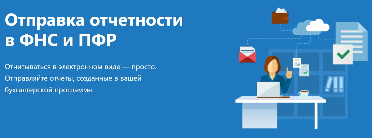 Обзор Контур.Отчет.ру. Отправка отчётности в ФНС и ПФР