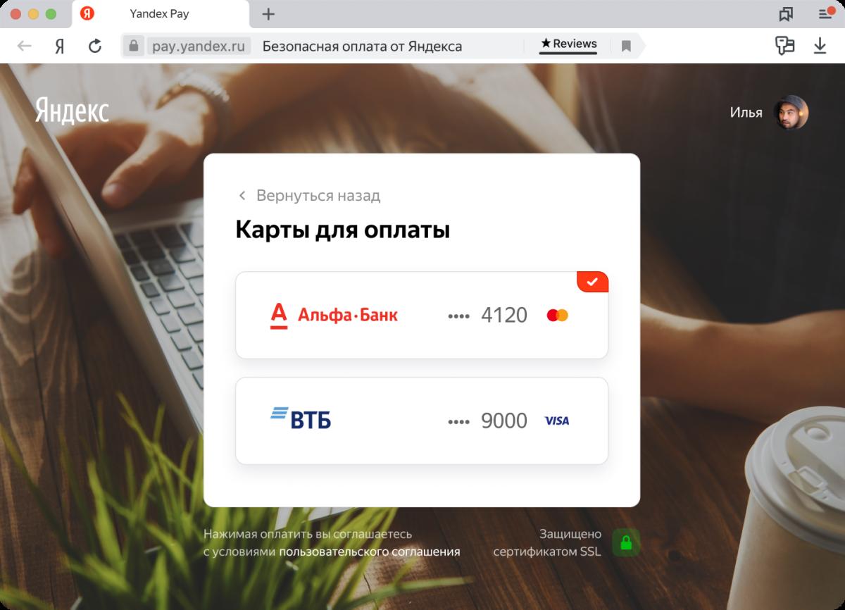 Яндекс запустил сервис для оплаты покупок Yandex Pay