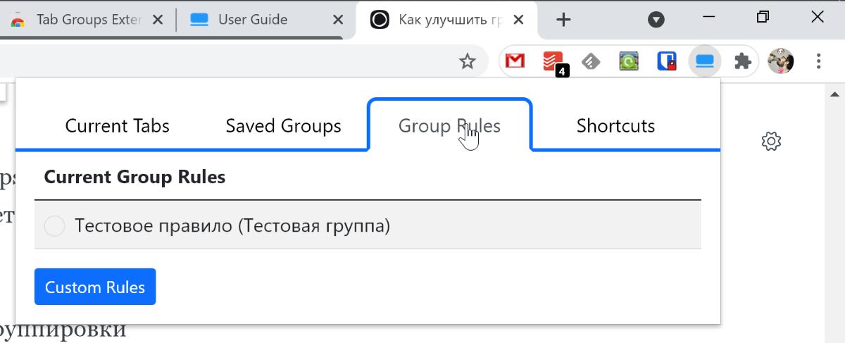 Как улучшить группировку вкладок Google Chrome